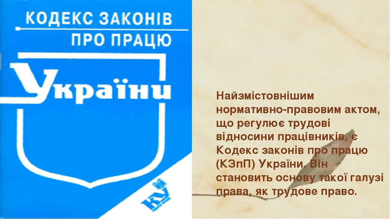 Найзмістовнішим нормативно-правовим актом, що регулює трудові відносини працівників, є Кодекс законів про працю (КЗпП) України. Він становить основ...
