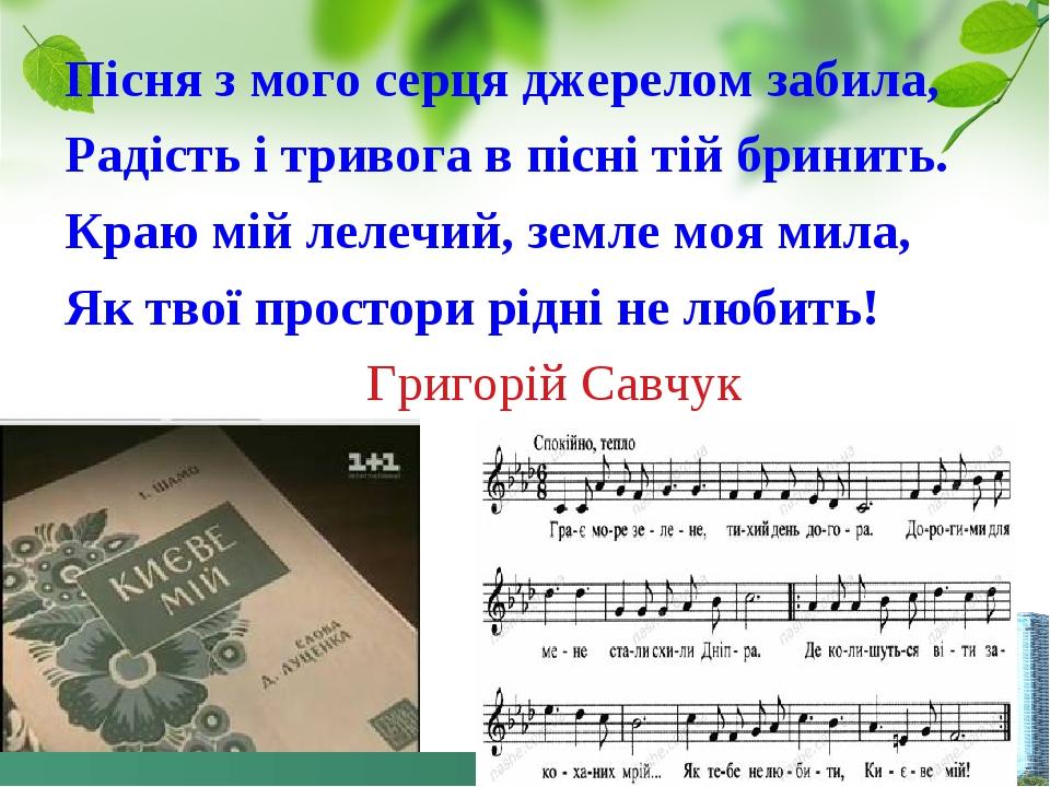 Пісня з мого серця джерелом забила, Радість і тривога в пісні тій бринить. Краю мій лелечий, земле моя мила, Як твої простори рідні не любить! Григ...