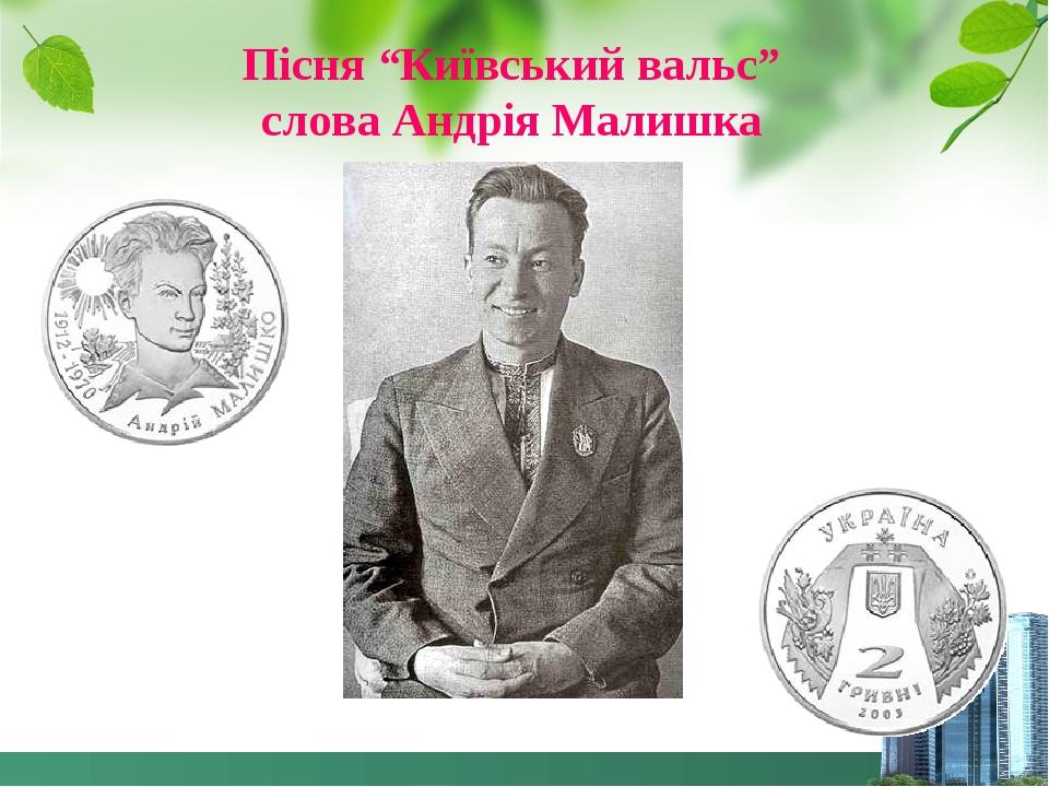"""Пісня """"Київський вальс"""" слова Андрія Малишка"""