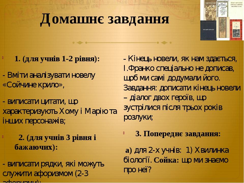 Домашнє завдання 1. (для учнів 1-2 рівня): - Вміти аналізувати новелу «Сойчине крило», - виписати цитати, що характеризують Хому і Марію та інших п...