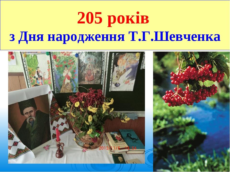 205 років з Дня народження Т.Г.Шевченка