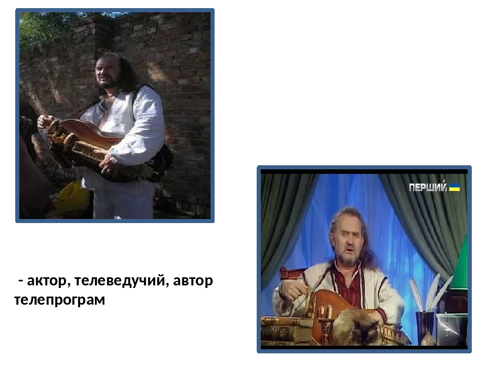 - Власюк Олександр Іванович, автор казки, яку ви прочитали - Сашко Лірник – це його псевдонім - актор, телеведучий, автор телепрограм