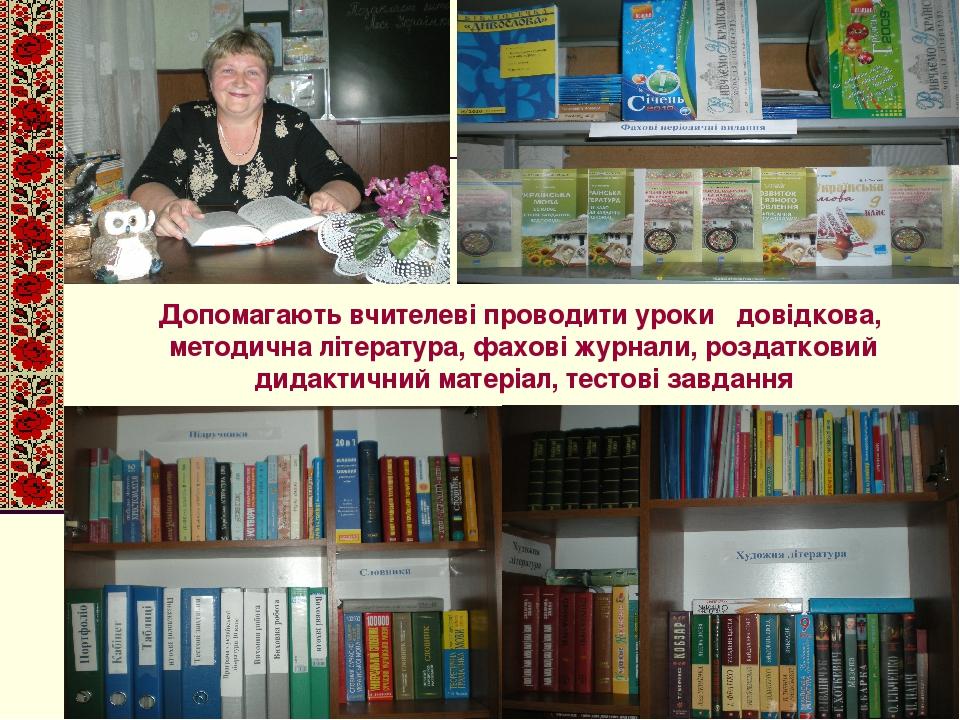 Допомагають вчителеві проводити уроки довідкова, методична література, фахові журнали, роздатковий дидактичний матеріал, тестові завдання