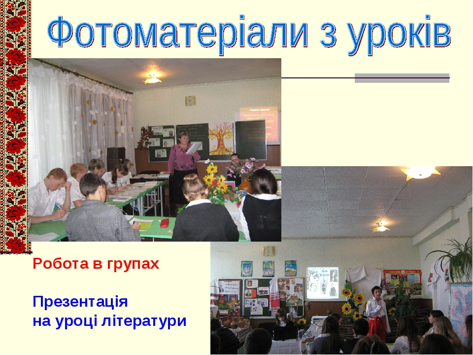 Робота в групах Презентація на уроці літератури