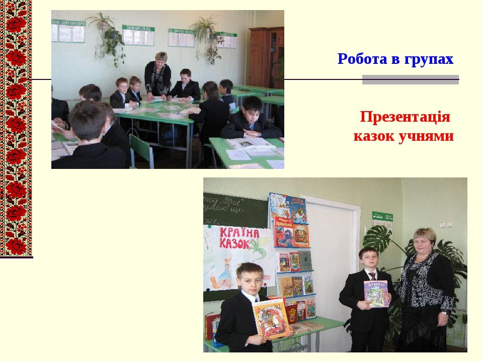 Робота в групах Презентація казок учнями