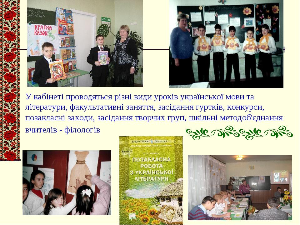 У кабінеті проводяться різні види уроків української мови та літератури, факультативні заняття, засідання гуртків, конкурси, позакласні заходи, зас...
