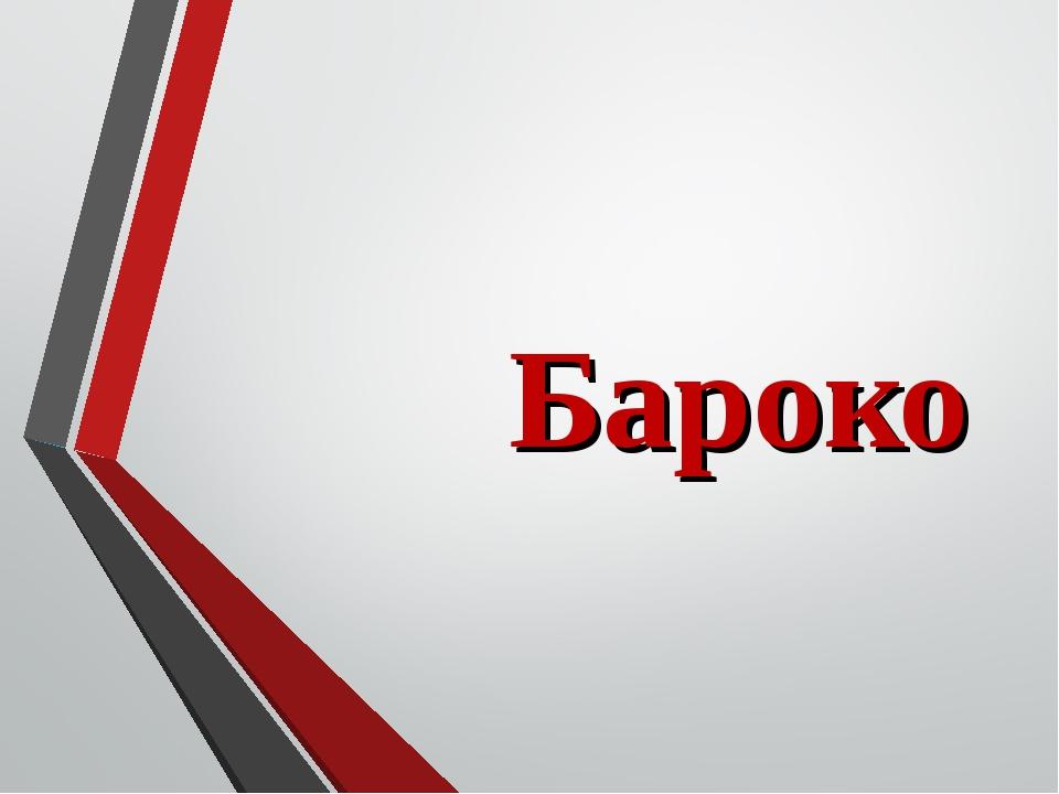 Бароко