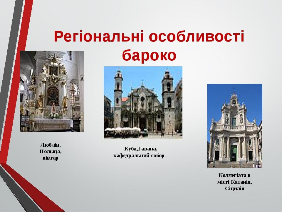 Регіональні особливості бароко Люблін, Польща, вівтар Коллегіата в місті Катанія, Сіцилія Куба,Гавана, кафедральний собор.
