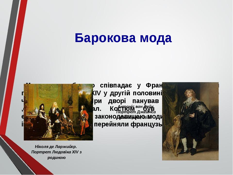 Барокова мода Мода епохи бароко співпадає у Франції з періодом правління Людовіка XIV у другій половині XVII століття. Це час абсолютизму. При двор...