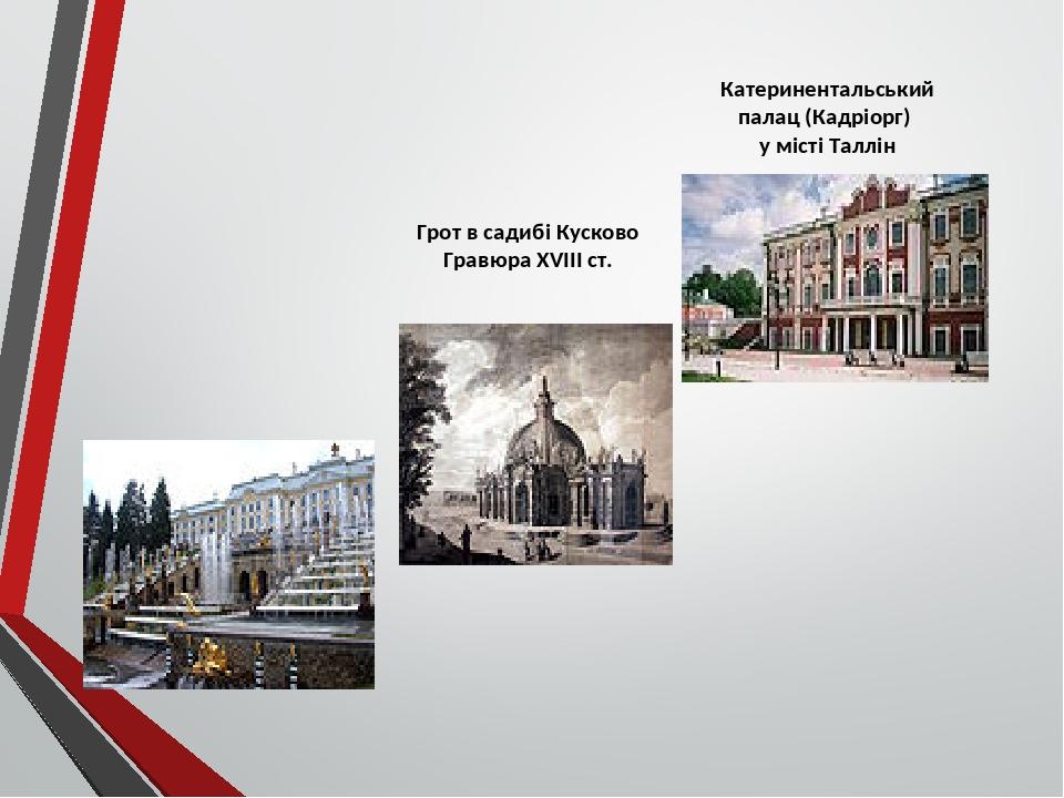 Петергоф Великий каскад Грот в садибі Кусково Гравюра XVIII ст. Катеринентальський палац (Кадріорг) у місті Таллін
