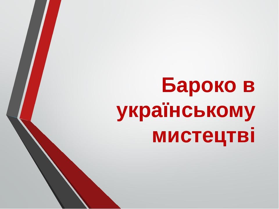 Бароко в українському мистецтві