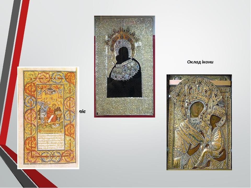Пересопницьке Євангеліє Оклад ікони