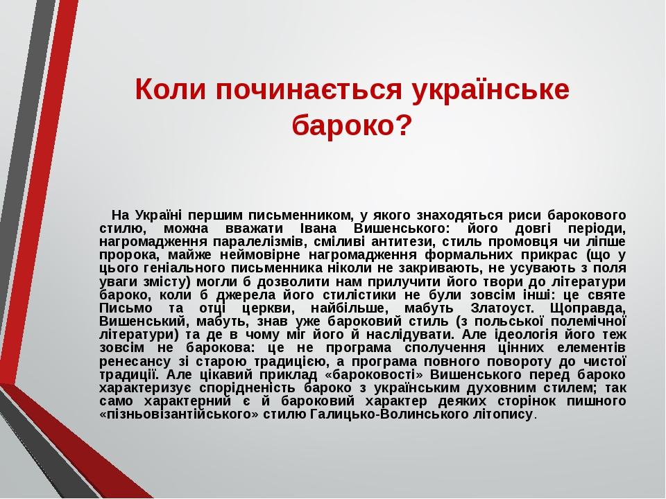 Коли починається українське бароко? На Україні першим письменником, у якого знаходяться риси барокового стилю, можна вважати Івана Вишенського: йог...