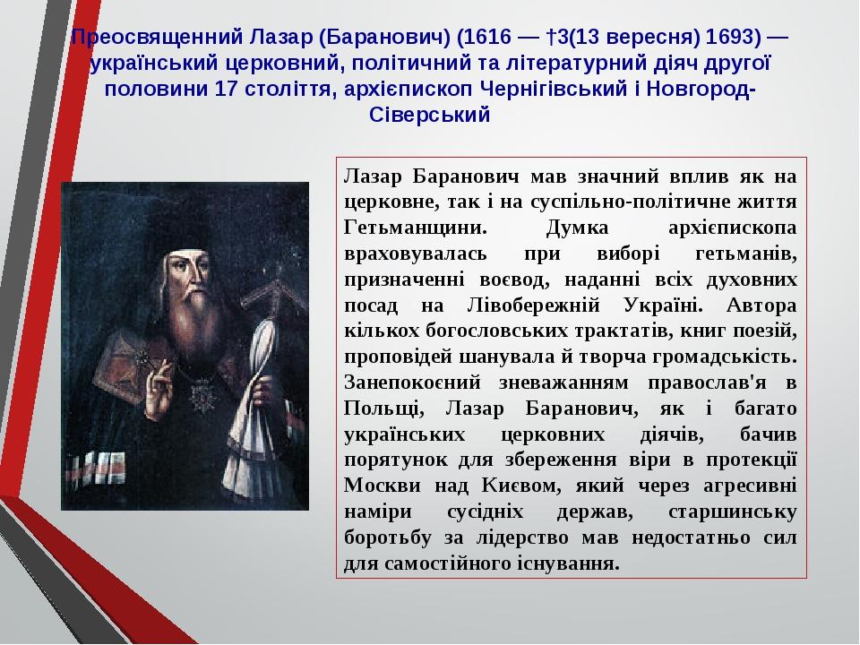 Преосвященний Лазар (Баранович) (1616 — †3(13 вересня) 1693) — український церковний, політичний та літературний діяч другої половини 17 століття, ...