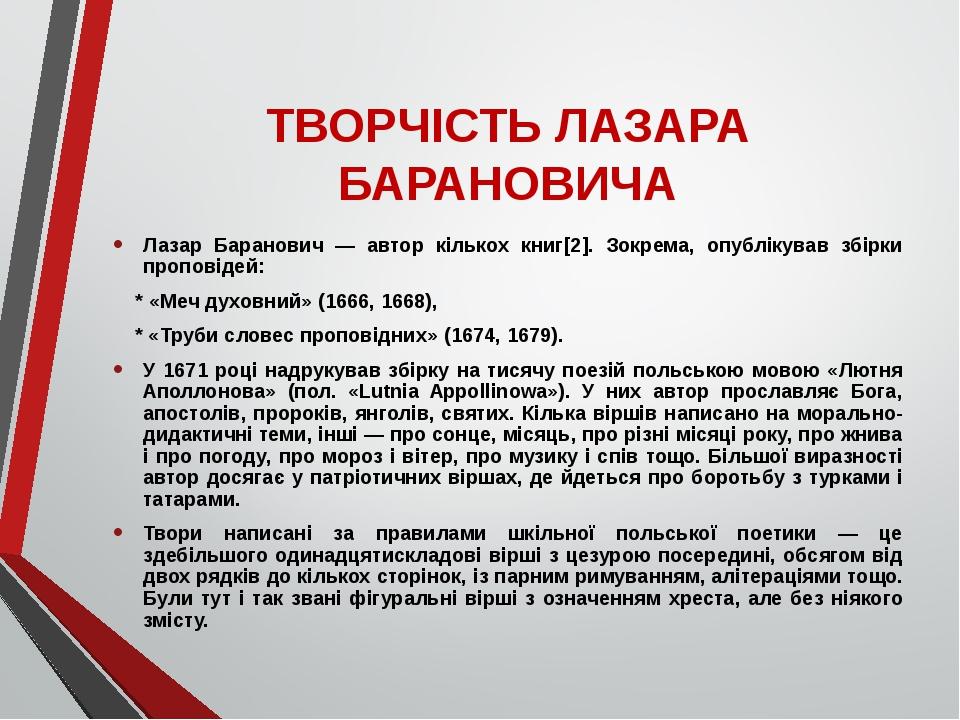 ТВОРЧІСТЬ ЛАЗАРА БАРАНОВИЧА Лазар Баранович — автор кількох книг[2]. Зокрема, опублікував збірки проповідей: * «Меч духовний» (1666, 1668), * «Труб...
