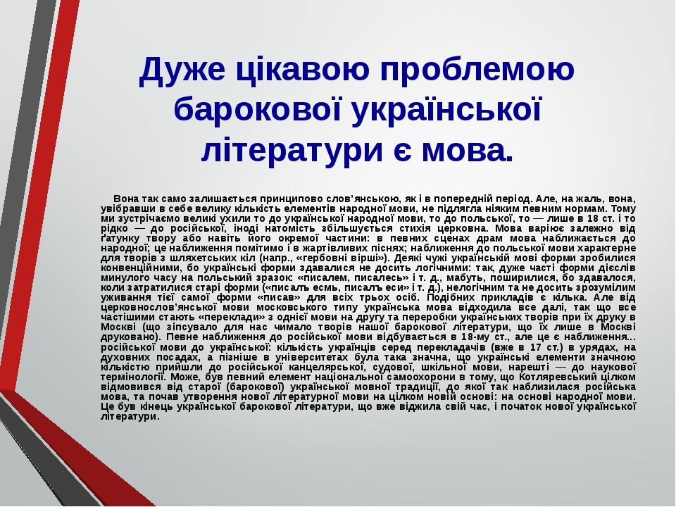 Дуже цікавою проблемою барокової української літератури є мова. Вона так само залишається принципово слов'янською, як і в попередній період. Але, н...