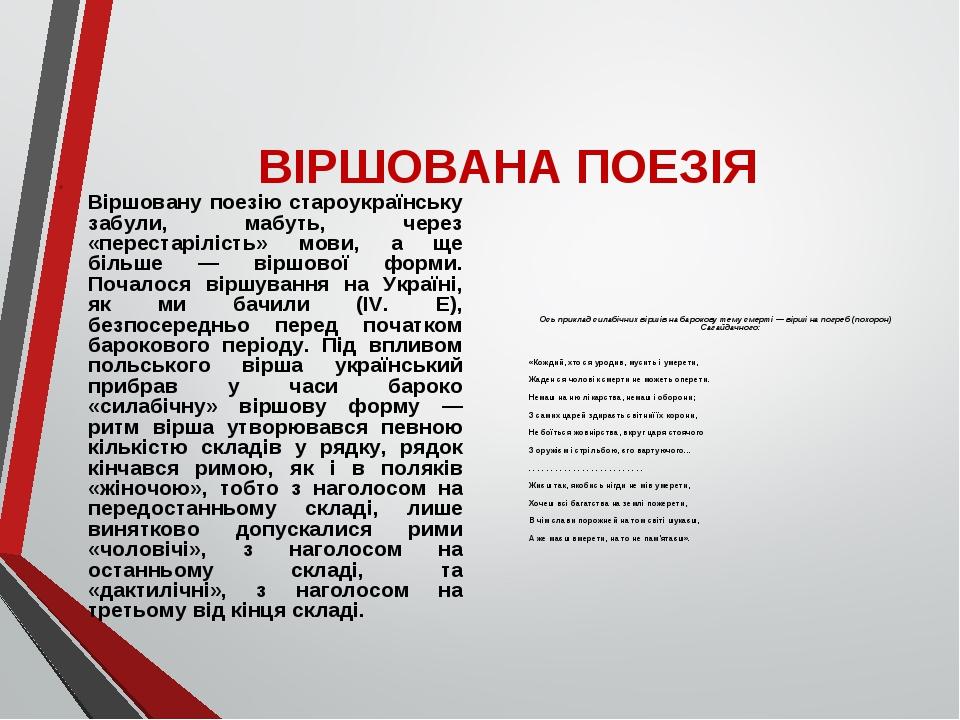 ВІРШОВАНА ПОЕЗІЯ Віршовану поезію староукраїнську забули, мабуть, через «перестарілість» мови, а ще більше — віршової форми. Почалося віршування на...
