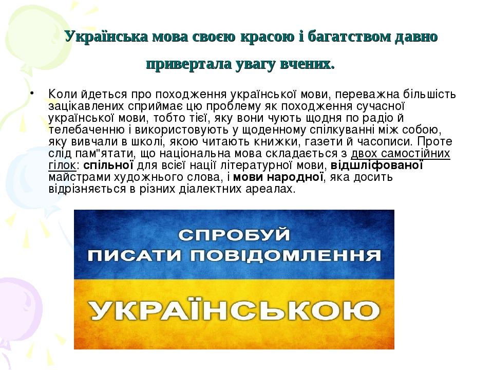 Українська мова своєю красою і багатством давно привертала увагу вчених. Коли йдеться про походження української мови, переважна більшість зацікавл...