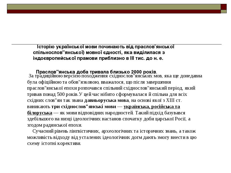 """За традиційною версією походження східнослов""""янських мов, яка ще донедавна була офіційною та обов""""язковою, вважалося, що після завершення праслов""""я..."""