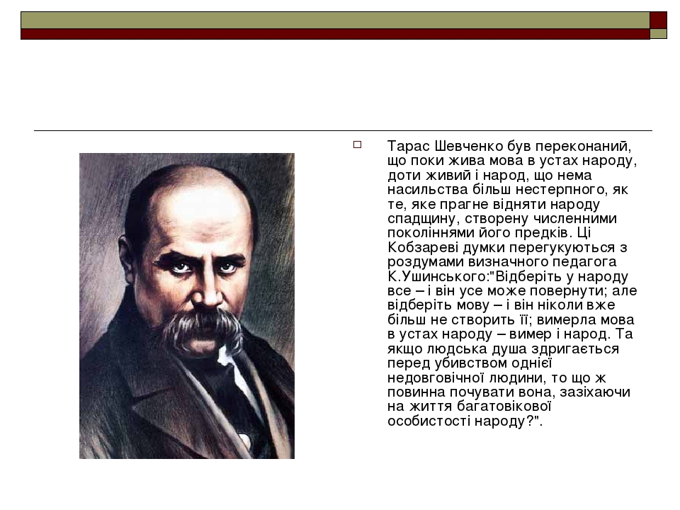 Тарас Шевченко був переконаний, що поки жива мова в устах народу, доти живий і народ, що нема насильства більш нестерпного, як те, яке прагне відня...