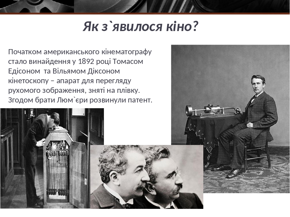 Як з`явилося кіно? Початком американського кінематографу стало винайдення у 1892 році Томасом Едісоном та Вільямом Діксоном кінетоскопу – апарат дл...