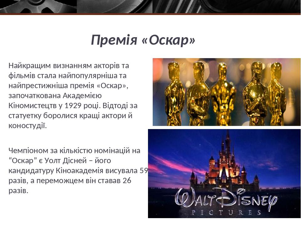 Премія «Оскар» Найкращим визнанням акторів та фільмів стала найпопулярніша та найпрестижніша премія «Оскар», започаткована Академією Кіномистецтв у...