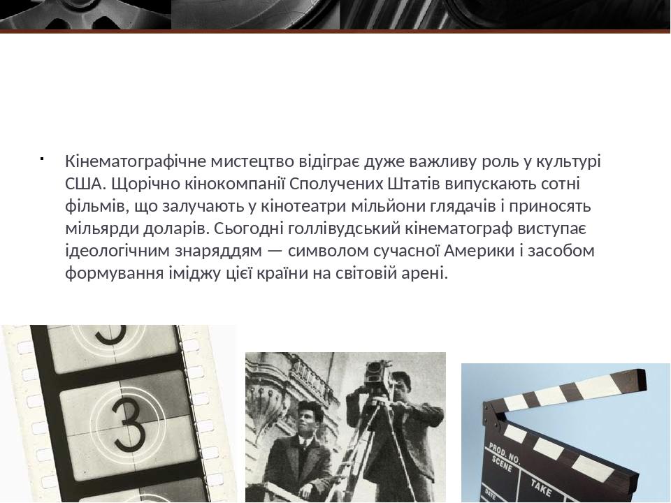 Кінематографічне мистецтво відіграє дуже важливу роль у культурі США. Щорічно кінокомпанії Сполучених Штатів випускають сотні фільмів, що залучають...
