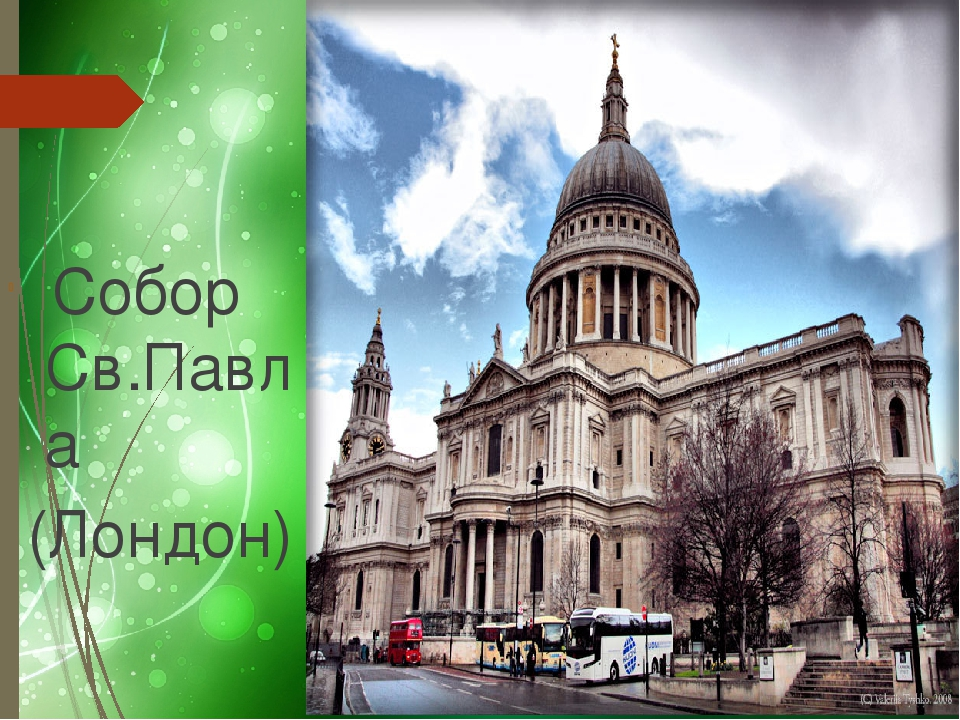 Собор Св.Павла (Лондон)