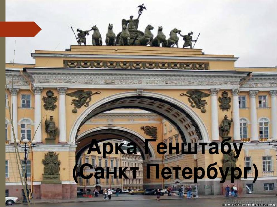 Арка Генштабу (Санкт Петербург)
