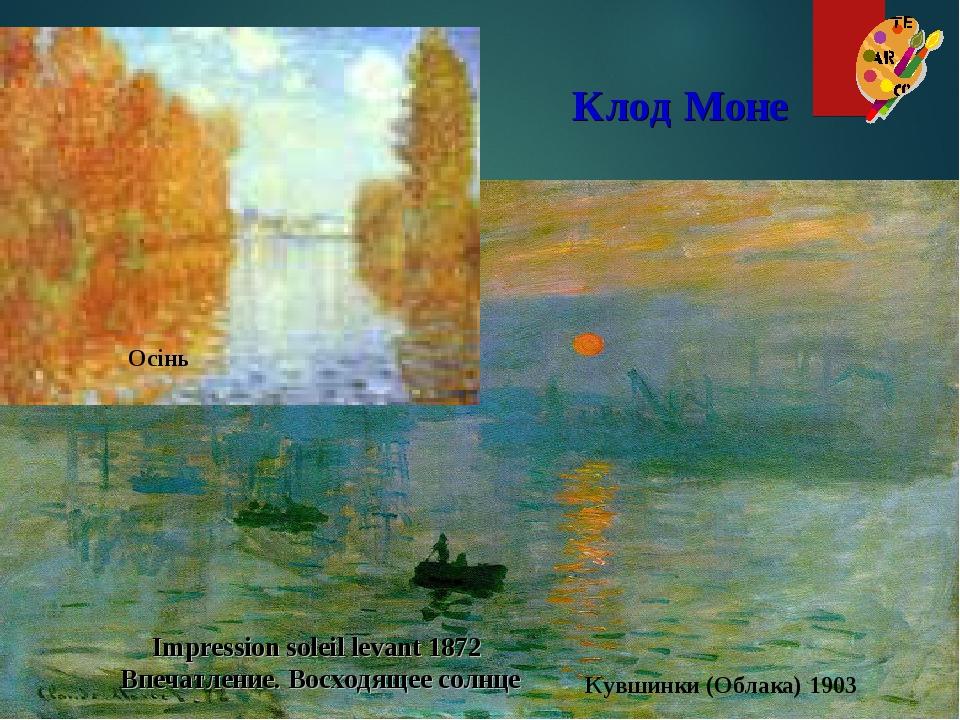 совмещение чистого цвета и дополнительных тонов основного спектра изощренное сочетание цветовых пятен Impression soleil levant 1872 Впечатление. Во...