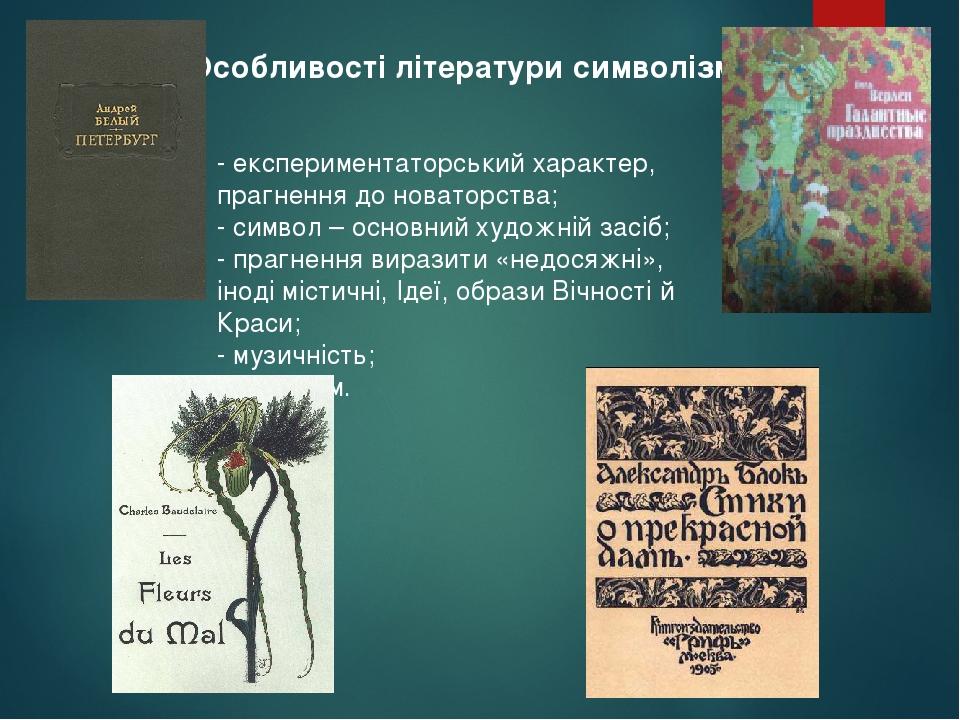 Особливості літератури символізму: - експериментаторський характер, прагнення до новаторства; - символ – основний художній засіб; - прагнення вираз...