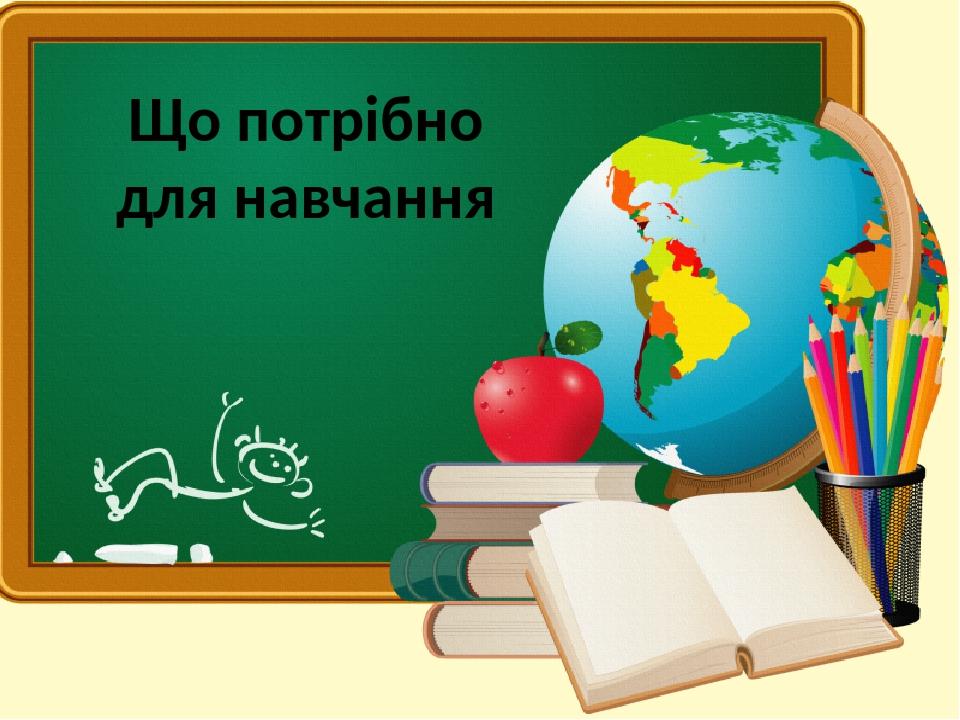 Що потрібно для навчання