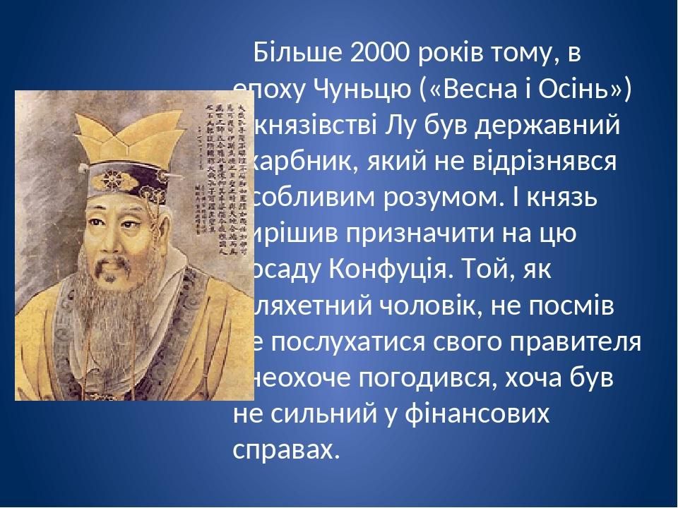 Більше 2000 років тому, в епоху Чуньцю («Весна і Осінь») в князівстві Лу був державний скарбник, який не відрізнявся особливим розумом. І князь вир...