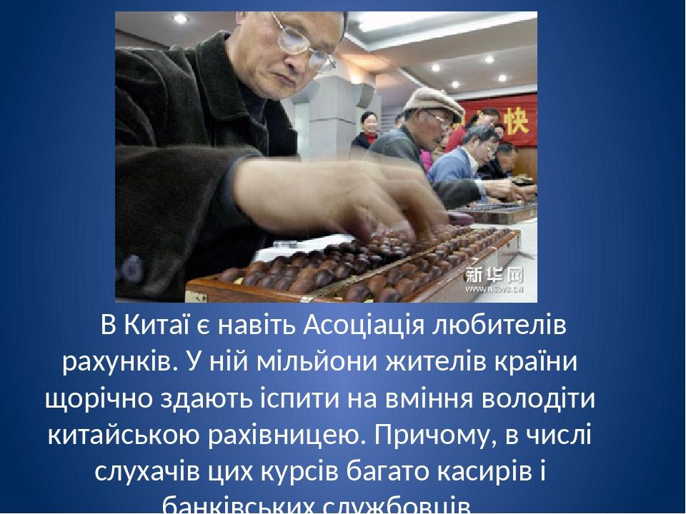 В Китаї є навіть Асоціація любителів рахунків. У ній мільйони жителів країни щорічно здають іспити на вміння володіти китайською рахівницею. Причом...