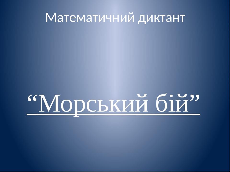 """Математичний диктант """"Морський бій"""""""