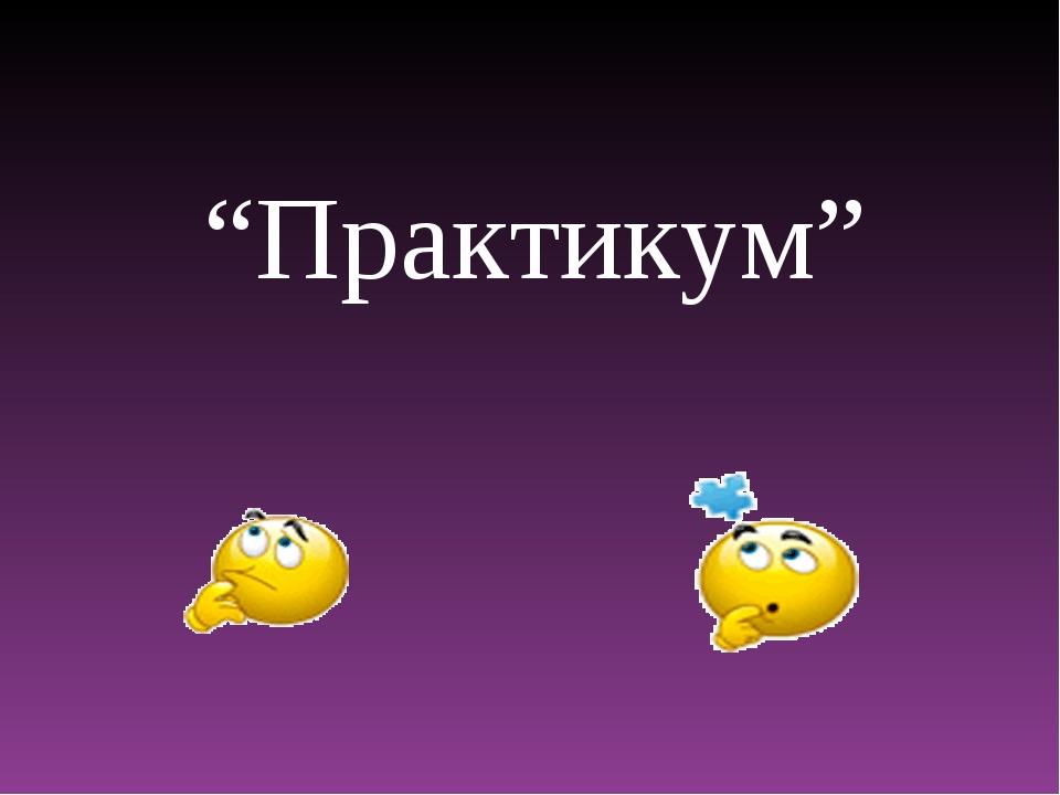 """""""Практикум"""""""