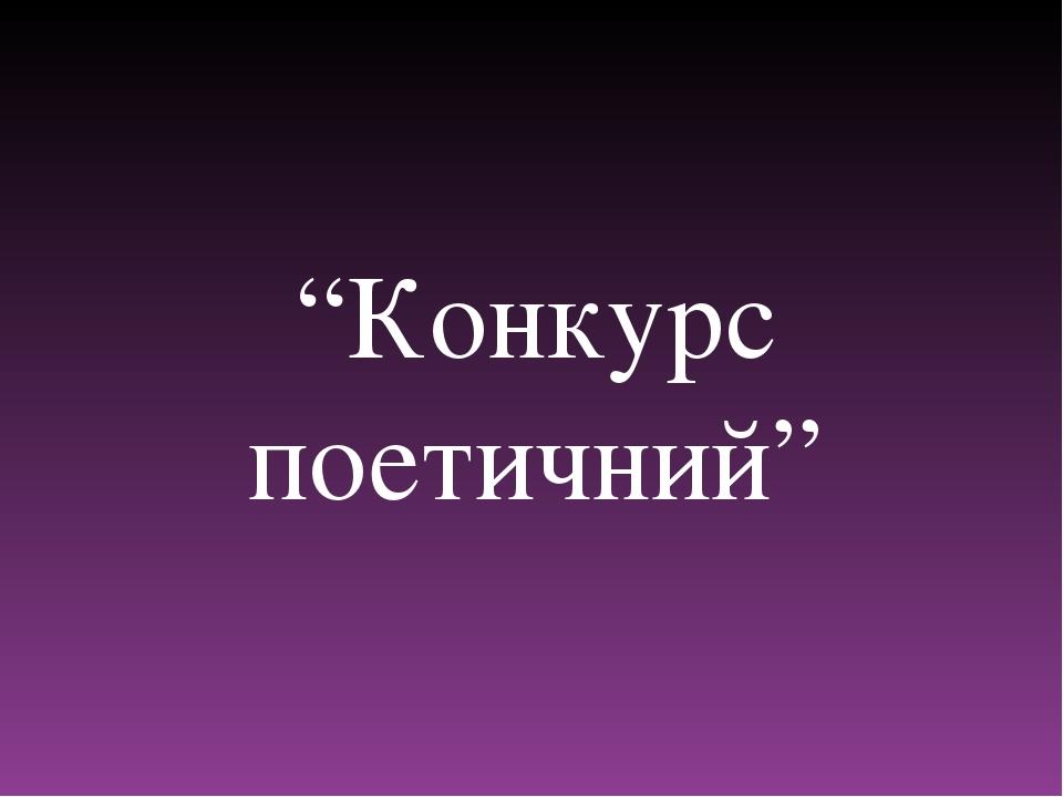 """Конкурс поетичний"""