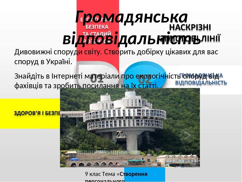 Дивовижні споруди світу. Створить добірку цікавих для вас споруд в Україні. Знайдіть в Інтернеті матеріали про екологічність споруд від фахівців та...