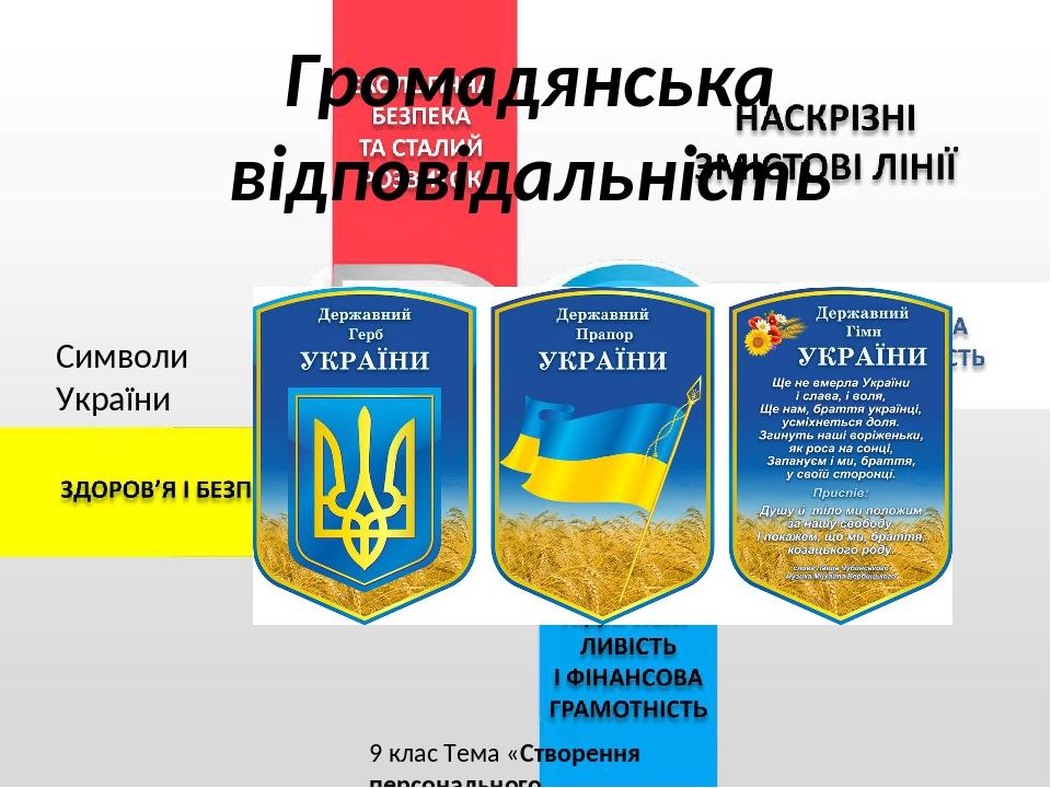 Символи України 9 клас Тема «Створення персонального навчального середовища» Громадянська відповідальність