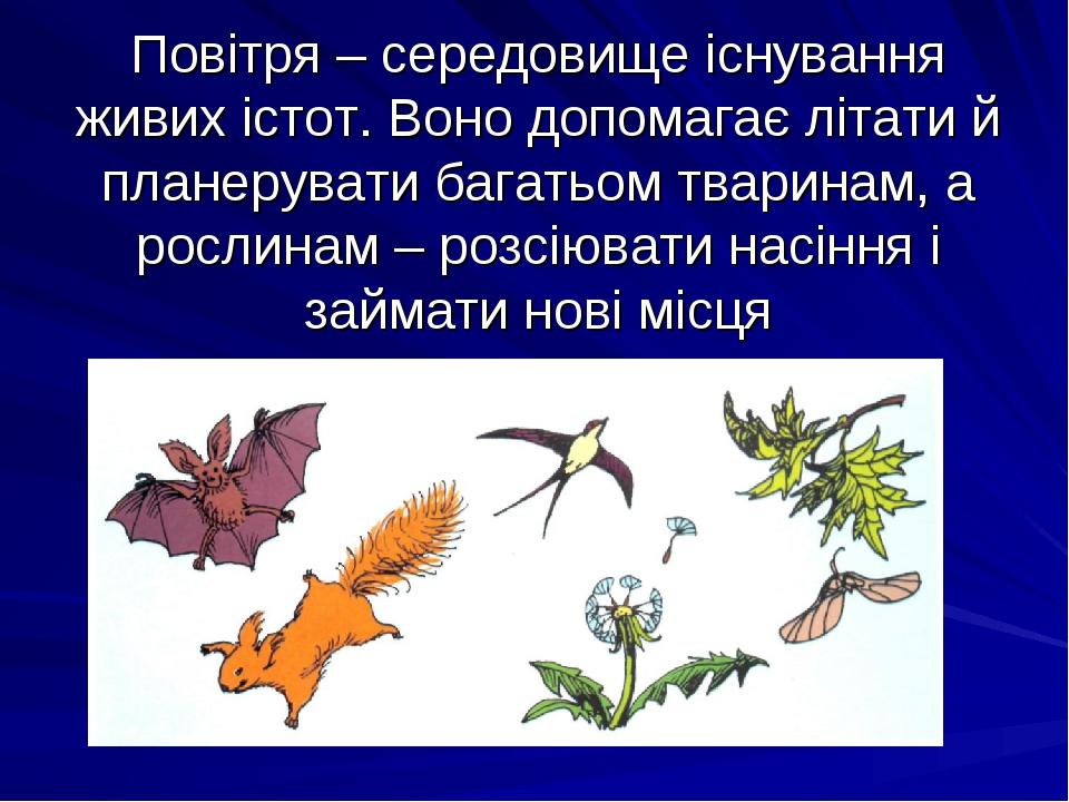 Повітря – середовище існування живих істот. Воно допомагає літати й планерувати багатьом тваринам, а рослинам – розсіювати насіння і займати нові м...