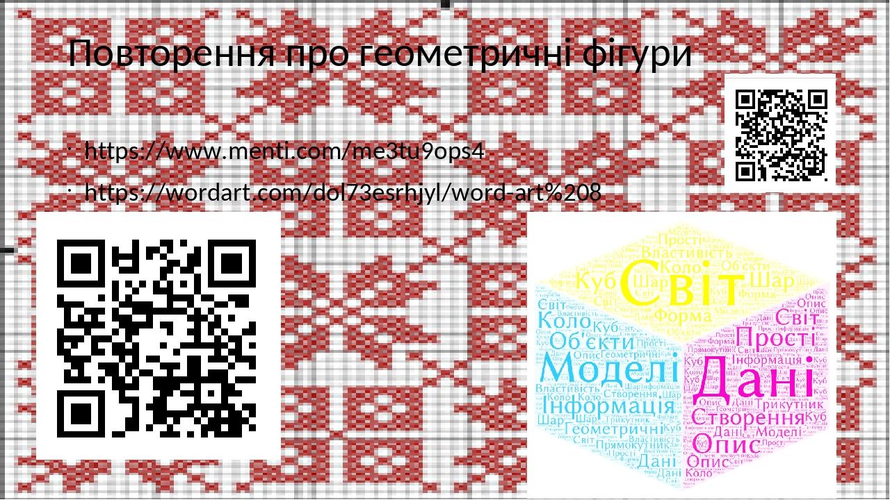 Повторення про геометричні фігури https://www.menti.com/me3tu9ops4 https://wordart.com/dol73esrhjyl/word-art%208
