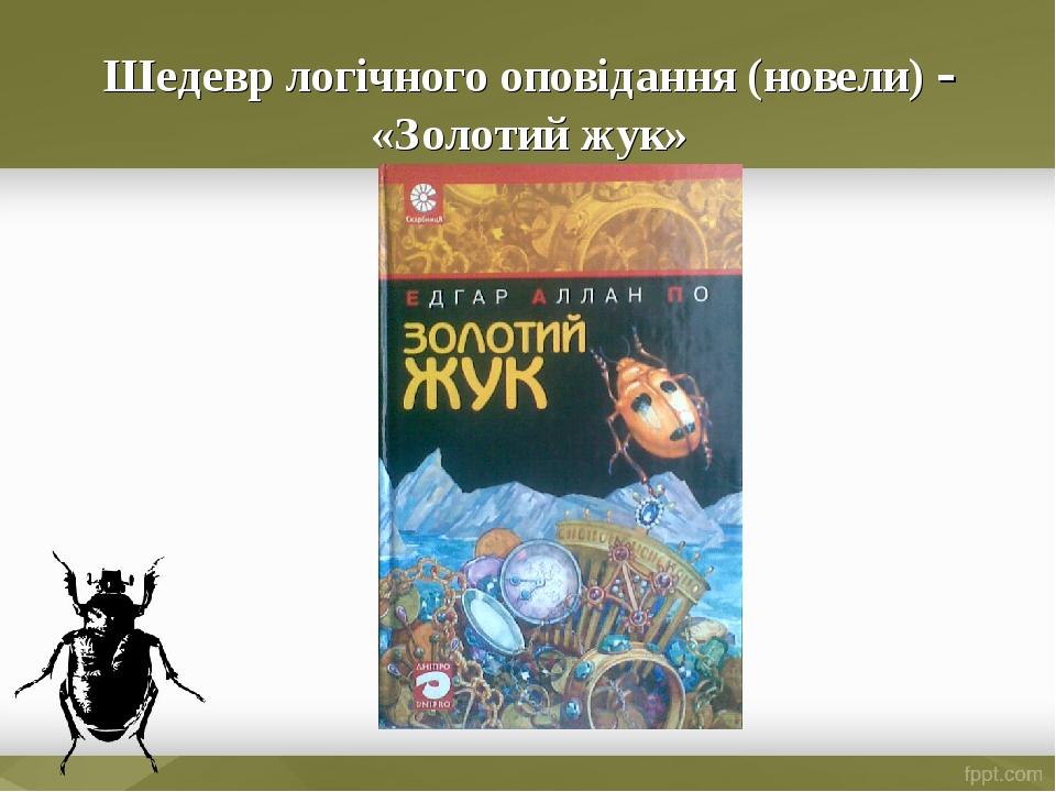 Шедевр логічного оповідання (новели) - «Золотий жук»