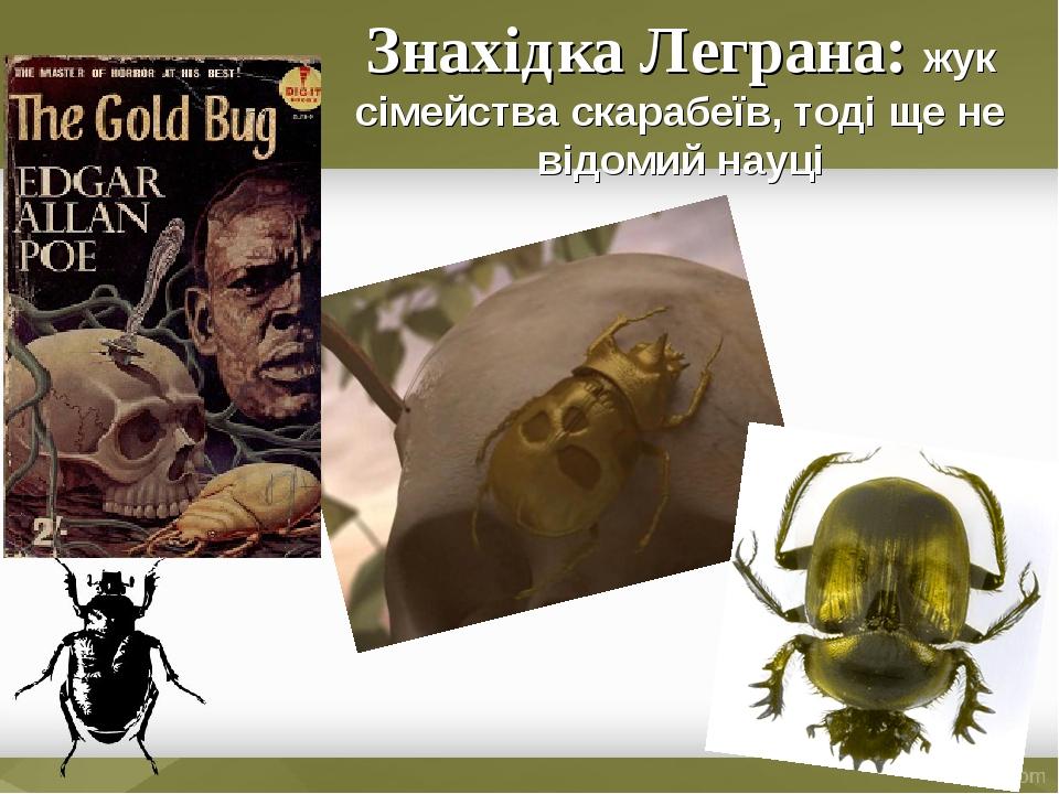 Знахідка Леграна: жук сімейства скарабеїв, тоді ще не відомий науці