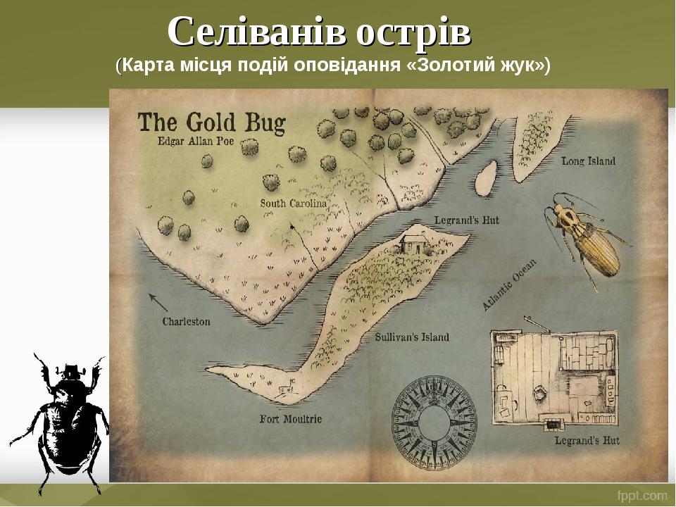Селіванів острів (Картамісця подій оповідання «Золотий жук»)