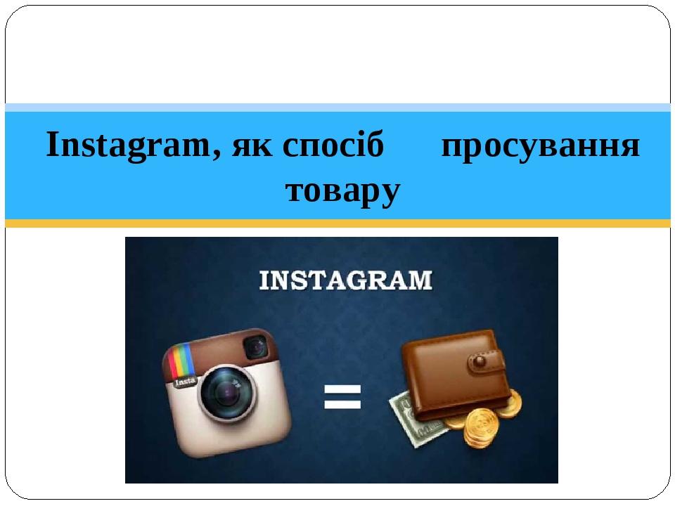 Instagram, як спосіб просування товару
