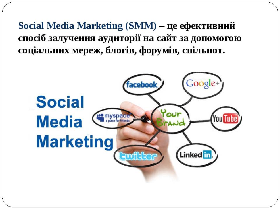 Social Media Marketing (SMM) – це ефективний спосіб залучення аудиторії на сайт за допомогою соціальних мереж, блогів, форумів, спільнот.