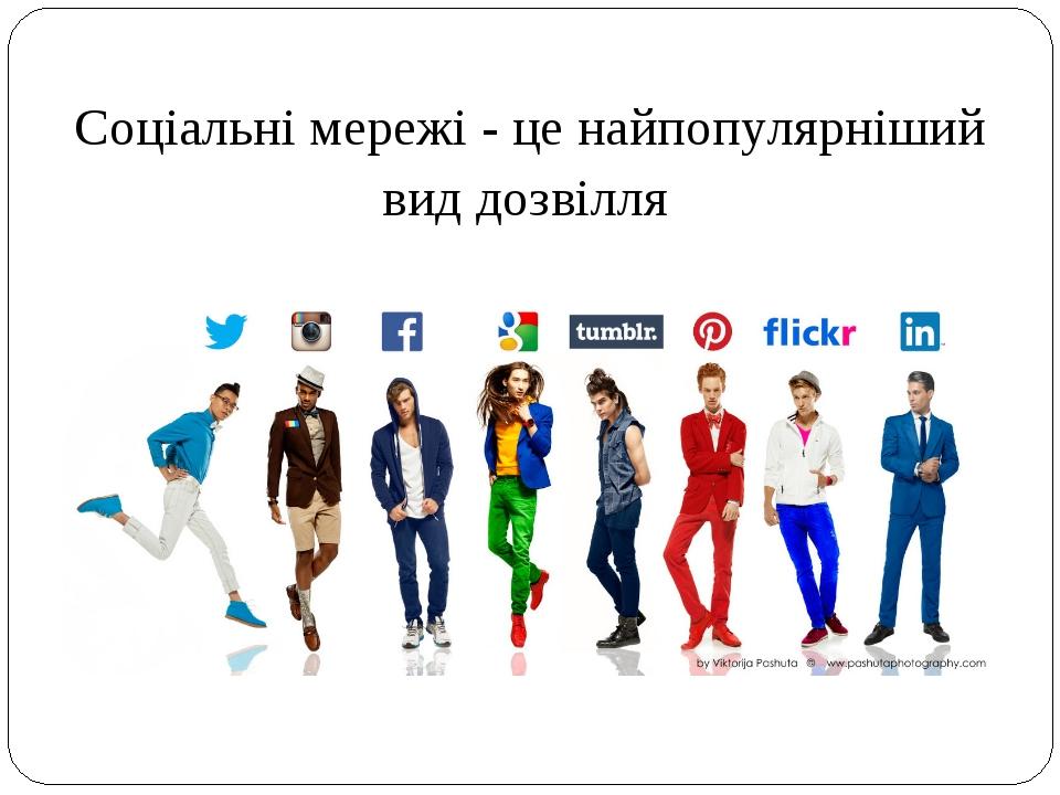 Соціальні мережі - це найпопулярніший вид дозвілля