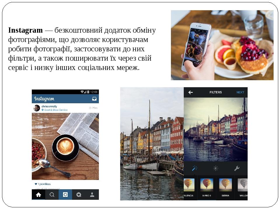 Instagram— безкоштовнийдодатокобміну фотографіями, що дозволяє користувачам робити фотографії, застосовувати до них фільтри, а також поширювати ...