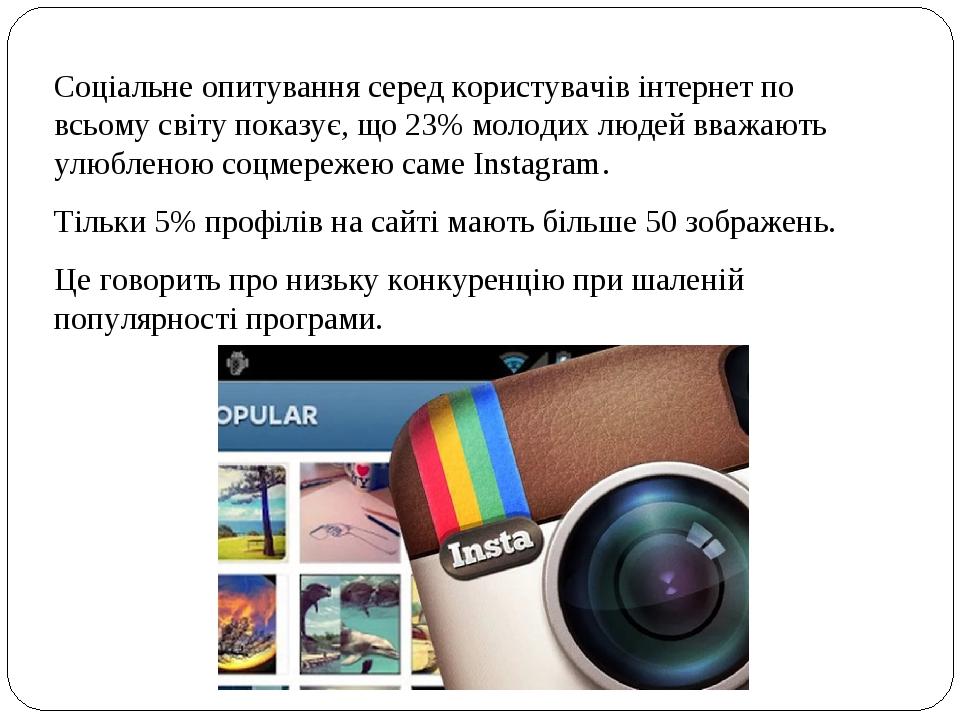 Соціальне опитування серед користувачів інтернет по всьому світу показує, що 23% молодих людей вважають улюбленою соцмережею саме Instagram. Тільки...