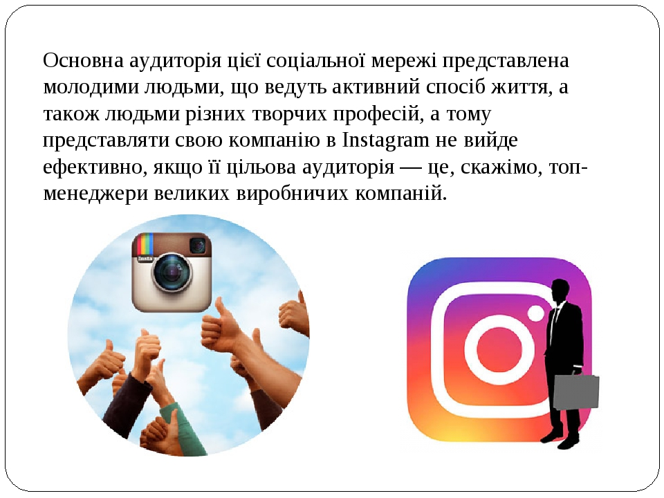 Основна аудиторія цієї соціальної мережі представлена молодими людьми, що ведуть активний спосіб життя, а також людьми різних творчих професій, а т...